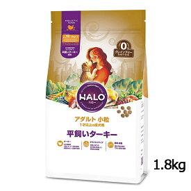 ハロー アダルト 小粒 平飼いターキーグレインフリー 1.8kg ドッグフード 免疫力をサポート HALO