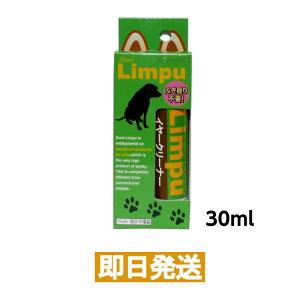 【SureLimpu】シュアリンプウ イヤークリーナー 30ml