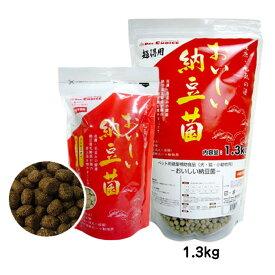 ドクターズチョイス おいしい納豆菌 粒タイプ 1.3kg 健康補助食品 犬 猫 小動物用 ペットフード ペット用 健康 乳酸菌 サプリメント サプリ DRS.CHOICE