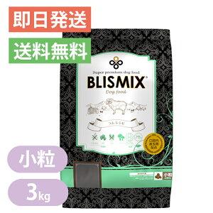 ブリスミックス ラム 小粒 3kg ドッグフード 厳選された原材料で健康作りをお手伝い お口が気になるワンちゃんにも BLISMIX