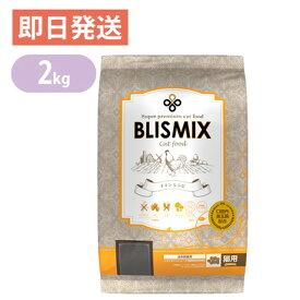 ブリスミックス 猫用 チキン 2kg キャットフード グルコサミン コンドロイチン配合 BISMIX 全年齢対象