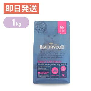 ブラックウッド アダルトキャット 1kg キャットフード チキン 成猫用
