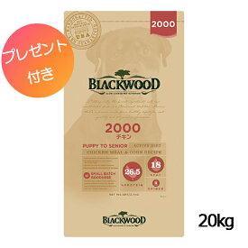 【選べるプレゼント付き】ブラックウッド 2000 チキン 20kg ドッグフード 全犬種 離乳後〜老齢期 BLACKWOOD