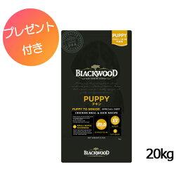 【選べるプレゼント付き】ブラックウッド PUPPY チキン 20kg パピー ドッグフード 全犬種 離乳後〜老齢期 BLACKWOOD