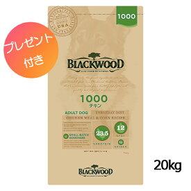 【選べるプレゼント付き】ブラックウッド 1000 チキン 20kg ドッグフード 全犬種 離乳後〜老齢期 BLACKWOOD