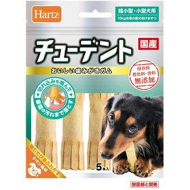 【Hartz】ハーツ チューデント 超小型・小型犬用 5本入り 犬用おやつ 歯みがきガム 国産 無添加 チキン風味