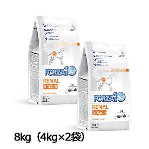 フォルツァ10 リナールアクティブ 8kg(4kg×2袋)中粒 療法食 腎臓 FORZA10 フォルツァディエチ