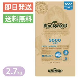 ブラックウッド 5000 なまず 2.7kg ドッグフード 全犬種 離乳後〜老齢期 BLACKWOOD
