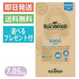 【選べるプレゼント付き】ブラックウッド 5000 なまず 7.05kg ドッグフード 全犬種 離乳後〜老齢期 BLACKWOOD