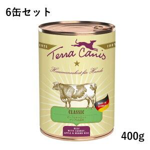 テラカニス クラシック イノシシ 玄米入り 400g 6缶セット ドッグフード ウェットフード 缶詰