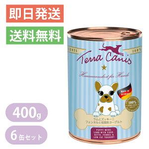 テラカニス パピー ラムとズッキーニ 400g 6缶セット ドッグフード ウェットフード 缶詰 ラムとズッキーニ フェンネルと低脂肪ヨーグルト 子犬 母犬 妊娠中 授乳中