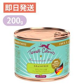 テラカニス グレインフリー 仔牛肉 200g ドッグフード ウェットフード 缶詰 仔牛とパセリの根 マンゴ&ブラックカラント