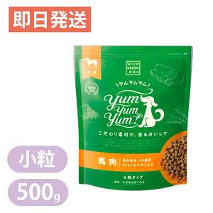 ヤムヤムヤム 馬肉 ドライタイプ 500g 小粒 ドッグフード Yum Yum Yum!