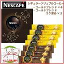 エントリー ゴールドブレンドスティックギフト レギュラーソリュブルコーヒー オリジナル