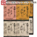 【送料無料】【スーパーSALE/10%OFF】三田屋総本家 職人が選んだ肉使用 3種のカレーギフト 8箱入(ビーフカレー・ポー…