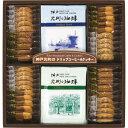 【送料無料】【お中元 ギフト/19%OFF】神戸元町のドリップコーヒー(12袋)&クッキー(40枚)セット(KMC-BN)【お中元 ギ…