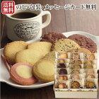 【送料無料ギフト】アントステラステラズクッキー(36枚)E‐30【メッセージカード不可】