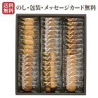 【送料無料ギフト】神戸トラッドクッキーKTC150【メッセージカード不可】