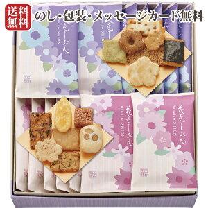 【送料無料ギフト】中央軒煎餅花色しおん(18袋)20L【メッセージカード不可】