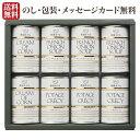 【送料無料】【内祝い ギフト】帝国ホテル スープセットIH-40SD【帝国ホテル ホテル スープ 缶詰 ギフト スープ 缶 缶…