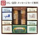 【送料無料】【入学 内祝/25%OFF】神戸元町のドリップコーヒー(28袋)&紅茶(10袋)&クッキー(36枚)セット(CTC-D) 【出産…