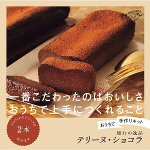 【送料込】おうちで手作りキット 濃厚テリーヌ・ショコラ【ホワイトデー 手作り キット チョコレート ギフト おしゃれ ホワイトデー 2021 チョコレート 詰め合わせ スイーツ かわいい ホワ