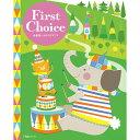 【送料無料 あす楽】【出産お祝い専用】カタログギフト ファーストチョイス ホップ/hop first choice【出産祝い専用カ…