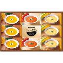 【送料無料】【お年賀 ギフト】カゴメ だしまで野菜のポタージュギフト(9食) DP-30【スープ レトルト 詰め合わせ イン…