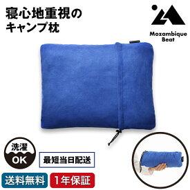 【複数同時購入で2個目が500円OFF】Mozambique(モザンビーク) キャンプ 枕 ピロー トラベルピロー 携帯枕