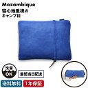 【クーポン利用で2個目が半額】Mozambique(モザンビーク) キャンプ 枕 ピロー トラベルピロー 携帯枕