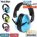 『同時購入で2個目が半額』YorkShin(ヨークシン) イヤーマフ 子供用 防音 キッズ 遮音 聴覚過敏 自閉症 【聴覚過敏の…