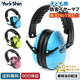 YorkShin(ヨークシン) イヤーマフ 子供用 防音 キッズ 遮音 聴覚過敏 自閉症 【聴覚過敏のお子様にも】