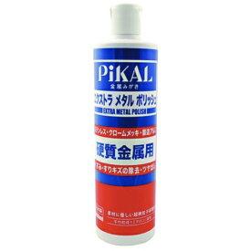 ピカール エクストラメタルポリッシュ 500ml 日本磨料
