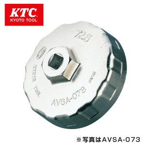 <在庫処分/新品> AVSA-067 KTC カップ型オイルフィルターレンチ 9.5sq.