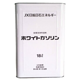 JX日鉱日石 ホワイトガソリン 18L 【メーカー直送】 溶解力が大きく乾燥性が良い! 【直送 代引き・返品不可】