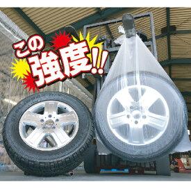 強い国産タイヤ袋 普通車用 1箱100枚 日本製 タイヤの一時保管に最適