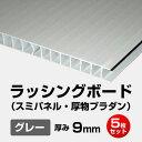 【個人名義配送不可】ラッシングボード(スミパネル・プラダン)厚み9mm 900×1800mm 5枚セット グレー 1枚あたり2,250…