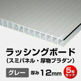 ラッシングボード(スミパネル・プラダン)厚み12mm 900×1800mm 5枚セット グレー 1枚あたり2,880円【メーカー直送 代引不可・返品不可】
