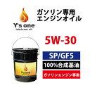 【直送 代引き不可】5W-30 SN/GF5 ガソリンエンジン専用エンジンオイル Y's one 20Lペール缶 20Lペール缶