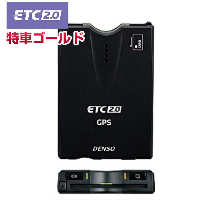 【直送 代引き不可】デンソー GPS付発話型 ETC2.0車載器 DIU-A011(業務支援用) DIU-A011(業務支援用)