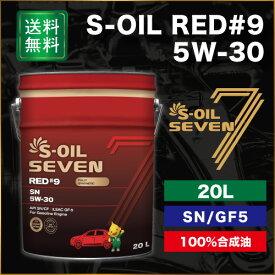 5W-30 20Lエンジンオイル S-OIL RED #9 ペール缶 ガソリン、ディーゼル兼用