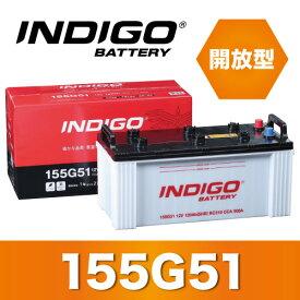 155G51 インディゴバッテリー 大型車用バッテリー(開放型)【メーカー直送 代引不可・返品不可】