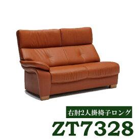 【割引クーポン配布中】 カリモク 本革ソファー 右肘2人掛椅子ロング ZT7328WS 送料無料 家具のよろこび 【店頭受取対応商品】