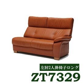 【割引クーポン配布中】 カリモク 本革ソファー 左肘2人掛椅子ロング ZT7329WS 送料無料 家具のよろこび 【店頭受取対応商品】