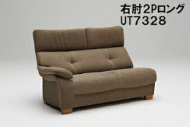 【割引クーポン配布中】 カリモク 布ソファー 右肘2人掛椅子ロング UT7328H381 送料無料 家具のよろこび 【店頭受取対応商品】
