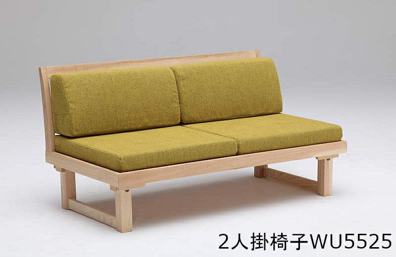【3/26までP12倍】 カリモク 2人掛け椅子WU5525 座・スタイル 家具のよろこび 【店頭受取対応商品】