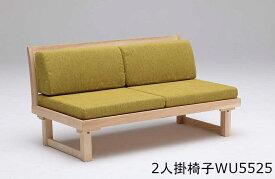 【P10倍&最大4000円OFFクーポン】 カリモク 2人掛け椅子WU5525 座・スタイル 家具のよろこび 【店頭受取対応商品】
