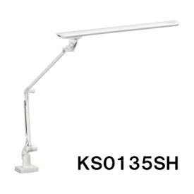 カリモク スタンドライトKS0135SH ホワイト色 学習デスク 机 送料無料 家具のよろこび 【店頭受取対応商品】