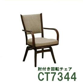 【最大4000円OFFクーポン】 カリモク 肘付きダイニングチェア(回転式) CT7344K367 イス椅子 送料無料 家具のよろこび 【楽天スーパーSALE】