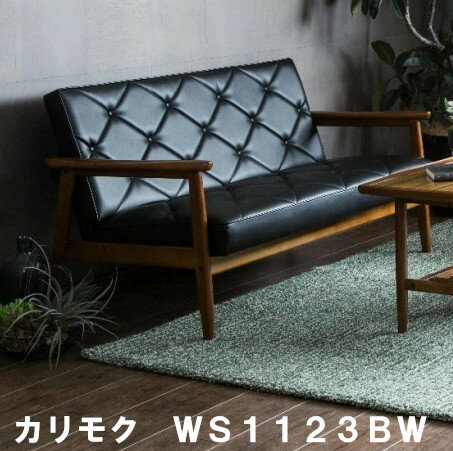 カリモク 合成皮革2Pソファー WS1193BW 日本製 家具のよろこび 【店頭受取対応商品】